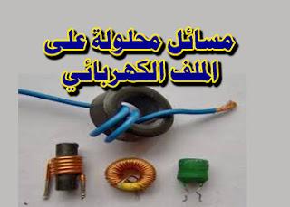 أمثلة على الملف coil