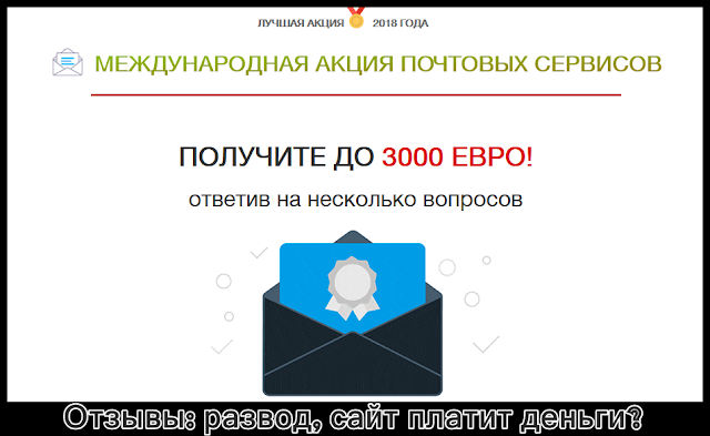 [Лохотрон] 0e6.ru Отзывы: развод, сайт платит деньги? Счастливый e-mail