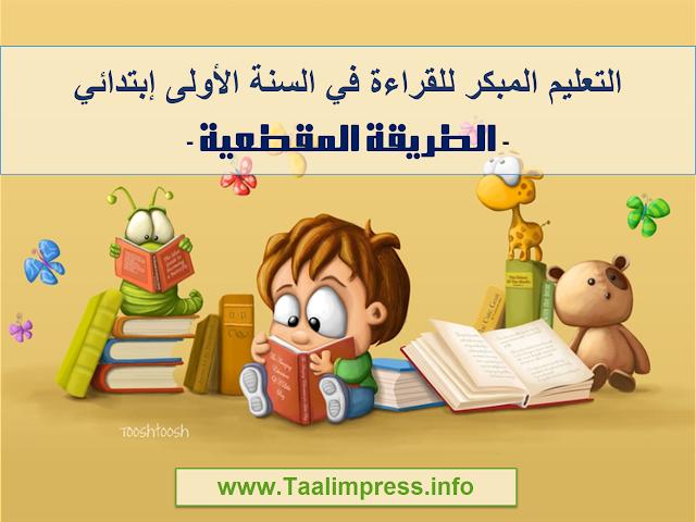 حقيبة تربوية في مكونات التعليم المبكر للقراءة في السنة الأولى ابتدائي - الطريقة المقطعية