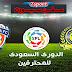 موعدنا مع مباراة النصر والفيحاء  بتاريخ 23/02/2019 الدوري السعودي للمحترفين
