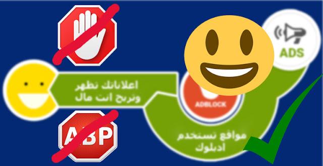 مضاد مانع اعلانات ادسنس مضاد ادبلوك (anti adblock) في بلوجر