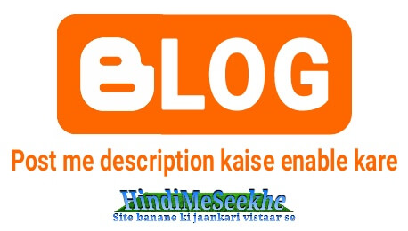 Blogger-ke-har-post-me-search-description-box-kaise-lagaye