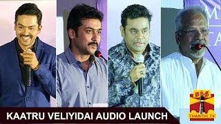 Kaatru Veliyidai Audio Launch   Karthi   Surya   Mani Ratnam   AR Rahman