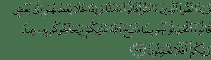 Surat Al-Baqarah Ayat 76