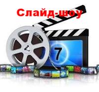 http://www.iozarabotke.ru/2017/05/sozdanie-slajd-shou-iz-fotografij-v-raznih-programmah.html