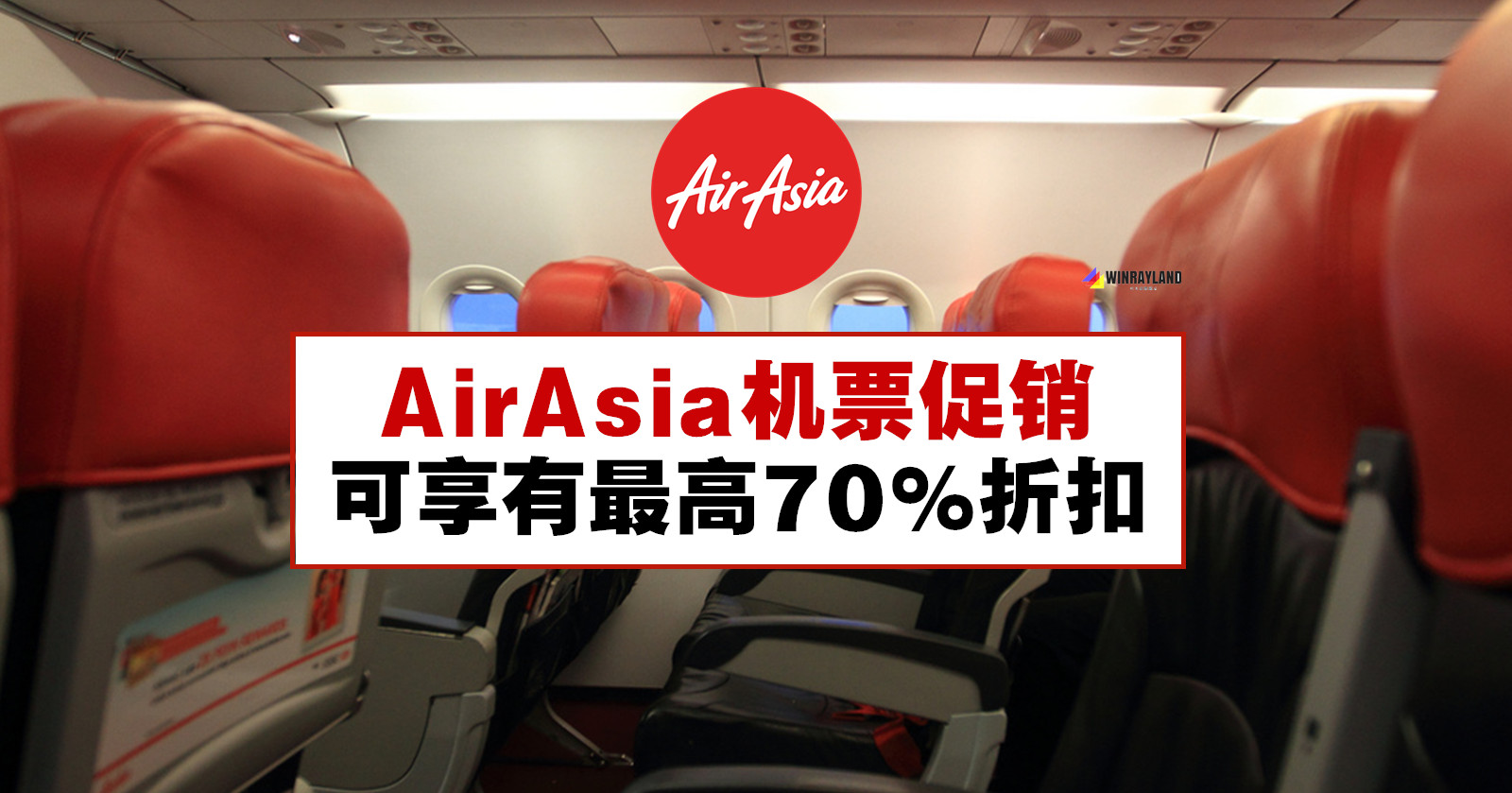 AirAsia机票促销,可享有最高70%折扣