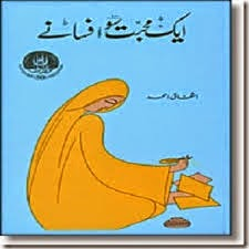 aik-muhabbat-sau-afsane-ashfaq-ahmed-novel.