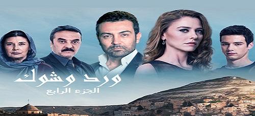 Mosalssalat Tv 2017 مسلسل ورد وشوك 4