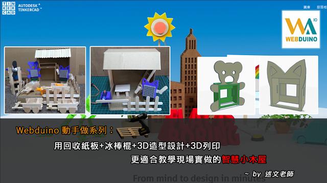 Webduino 動手做系列:用回收紙板 + 冰棒棍 + 3D 造型設計 + 3D 列印,更適合教學現場實做的智慧小木屋
