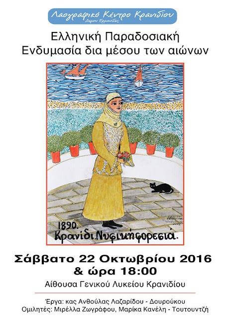 """Έκθεση ζωγραφικής της Ανθούλας Λαζαρίδου στο Κρανίδι: """"Η Ελληνική Παραδοσιακή Ενδυμασία δια μέσου των αιώνων"""""""
