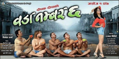 Woda no 6 (2016)  Watch full nepali movie online