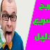 الدرس : كيف ربحت اكثر من 250 دولار في شهرين مع هذا الموقع العربي  | أشارككم تجربتي بدليل