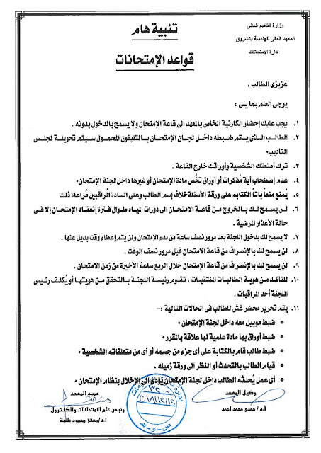 قواعد الامتحانات بالمعهد العالي للهندسة بالشروق وزارة التعليم العالي المصرية