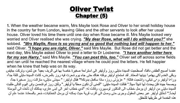قصة اوليفر تويست للصف الاول الثانوى مترجمة وورد