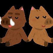 猪のカップルのイラスト猪のイラスト(亥年)