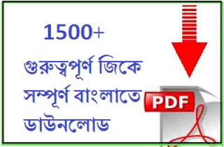 1500+ GK IN BENGALI DOWNLOAD PDF