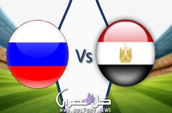 الساعة كام ماتش مصر وروسيا في كأس العالم اليوم الثلاثاء 19 6