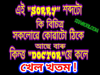 funny pictures in assamese