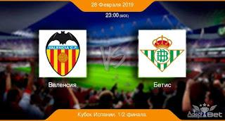 Валенсия – Бетис прямая трансляция онлайн 28/02 в 23:00 по МСК.