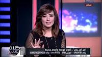برنامج كلام تانى حلقة الخميس 29-12-2016 مع رشا نبيل