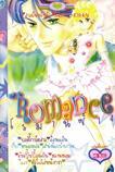 การ์ตูน Romance เล่ม 14