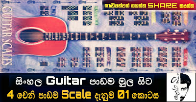 Scales දැනුම No.1 (Musical  Alphabet)