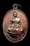 เหรียญรุ่นแรก เนื้อทองแดงรมมันปู สร้างเมื่อปี 2558 (พิมพ์ไม่มีเนื้อเกินในช่องแขน)