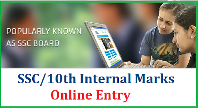 SSC/10th Internal Marks Online entry at bsetelangana.org Board of SSC | CCE Marks for SSC Students uploading at Board of SSC Official Website www.bsetelangana.org for the 2016-17 Academic Year | Internal Marks awarded for Summative and Formative Assessments have upload Online at Directorate of Govt Examinations Official Website http://bsetelangana.org Headmasters of High Schools in Telangana have to Login into bse Telangana Website with User Id and Password. User ID is Dise Code and Password is HMs Phone Number ssc10th-internal-marks-online-entry-at-bsetelangana.org-upload/2017/03/ssc10th-internal-marks-online-entry-at-bsctelangana-org-board-of-ssc-upload.html