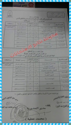 جداول امتحانات محافظة القاهرة لجميع المراحل 2018 أخر العام (الفصل الدراسى الثانى)
