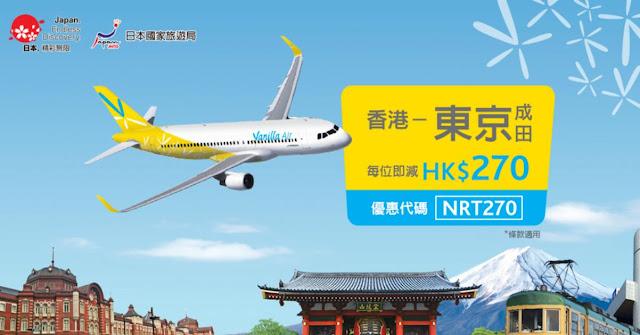 東京機票優惠碼!香草航空【繽紛香草】香港飛東京 每人減HK$270, 今早(6月30日)9時開賣。