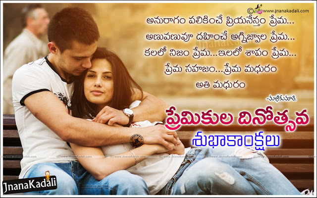 Romantic love Quotes in Telugu, Telugu Love Quotes with hd wallpapers