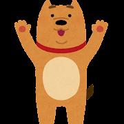 ばんざいをする犬のイラスト(戌年)