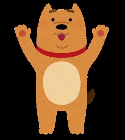 ばんざいをする犬のイラスト