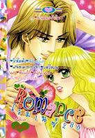 ขายการ์ตูนออนไลน์ Romance เล่ม 286