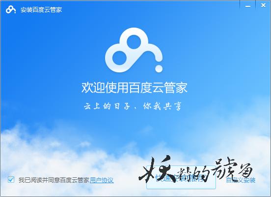 2013 09 10 181039 - [推薦] 百度雲客戶端,大文件穩定、加速下載!
