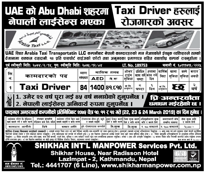 Jobs in UAE for Nepali, Salary Rs 41,810