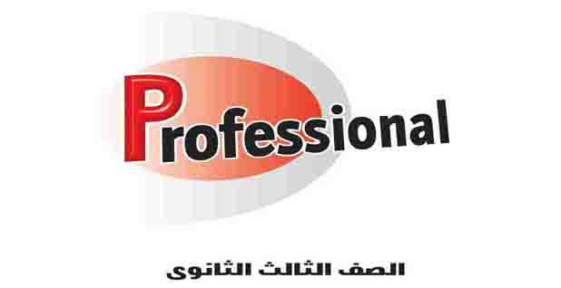 تحميل كتاب Professional فى اللغة الانجليزية للصف الثالث الثانوى نظام جديد 2021 pdf