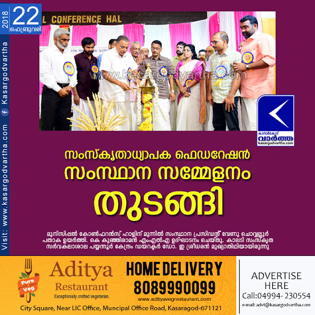 Kerala, News, Teachers, Conference, Inauguration, Sanskrit, Sanskrit Teacher Federation state conference started.