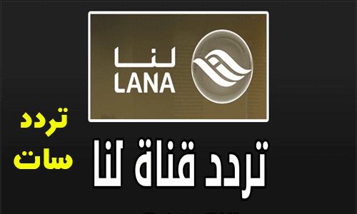 تردد قناة لنا العراقية 2018 Lana TV