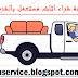 شراء اثاث مستعمل بالجبيل 0557467491 - ناله على محمد