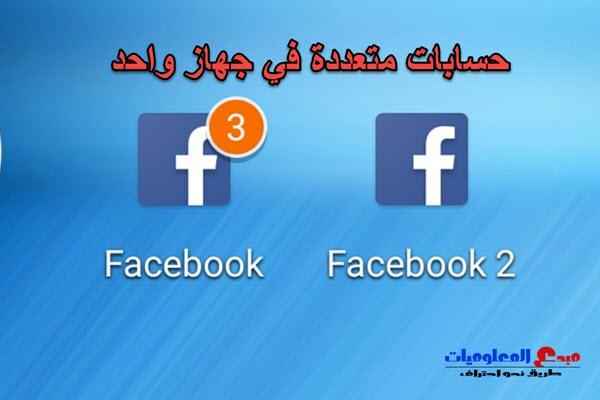 كيفية فتح حسابين فيسبوك في نفس الوقت على جهاز واحد لمستخدمي الاندرويد