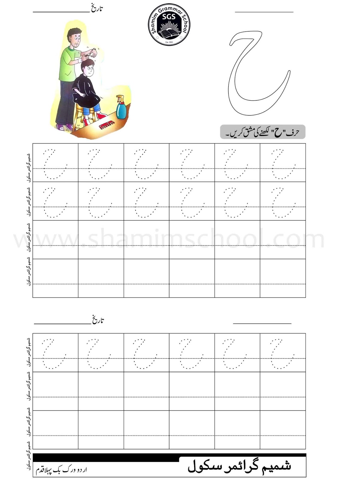Urdu Worksheets For Pre Standards