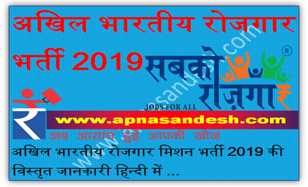 अखिल भारतीय रोजगार (ABHRM) योजना 2019 - All India Employment Plan 2019