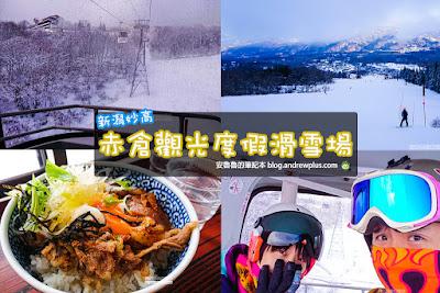 日本滑雪,滑雪要準備事項,滑雪技巧,如何學滑雪,滑雪度假