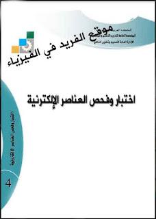تحميل كتاب اختبار فحص العناصر الإلكترونية بطريقة سليمة pdf