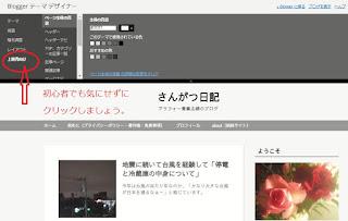 ©さんがつ日記「サイトの雰囲気を色で替える」1