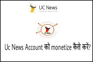 Uc news Account ko monetize kaise kare