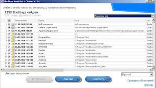 Shellbag Analyzer & Cleaner v1.24