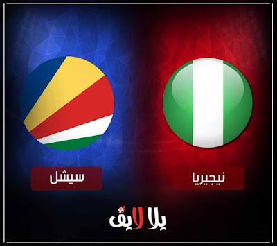 مشاهدة مباراة نيجيريا وسيشل بث مباشر اليوم في تصفيات كأس أمم أفريقيا 2019