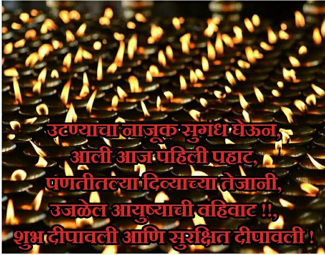 Diwali Wishes in Marathi 2021